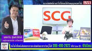 Business Line & Life 05-11-61 on FM 97.0 MHz