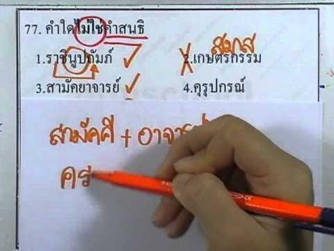 เก็งข้อสอบเข้าม.1 ตอน16 : ภาษาไทย (ข้อ76-80)