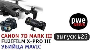 PWE News #26. Сanon готовит видеореволюцию, убийца DJI Mavic и когда ждать Fujifilm X-Pro 3