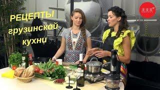 """Рецепты грузинской кухни: как готовить """"пхали"""" и салат по-грузински"""