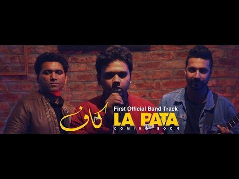 La Pata 2018 (OFFICIAL SONG) | Kaaf Band