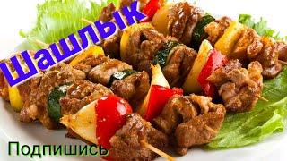 Шашлык из свинины с запечёной картошкой дома,супер рецепт
