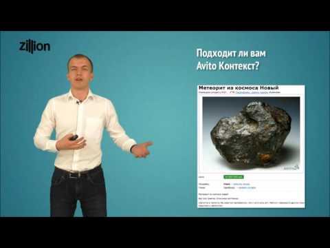 Как запустить контекстную рекламу на Avito? | Zillion