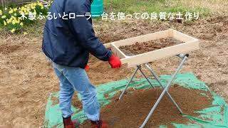 良質な土作りにはこれがお奨め!木製ふるいで根や石、塊の土を分離しましょう。ふるいをかけることで空気を含んだ土つくりができますよ