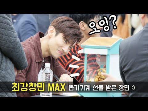 뽑기기계 받은 최강창민 MAX, Mini Claw Machine Gift : 동방신기 東方神起 TVXQ 팬싸인회 Fansign Event _ 코엑스
