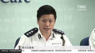 Hong Kong 警方記者會 | TMHK News Live 新聞直播