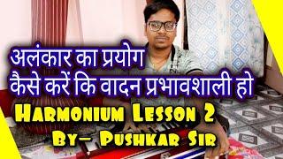 कैसे बजायें बेहतर हारमोनियम भाग- 2 | अलंकार के प्रयोग | Harmonium Lesson 2 Pushkar Sir | Swar Ashram