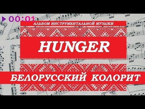 Hunger - Белорусский колорит | Альбом | 2019