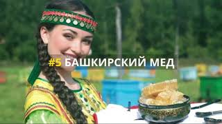 7 чудес Башкортостана
