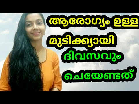 Daily Hair Care Procedure For Healthy Hair Day 24 Youtube