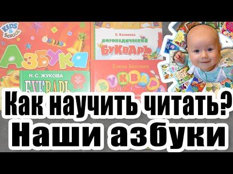Как учила детей читать. По каким букварям. Азбуки Обзор Годовёнок