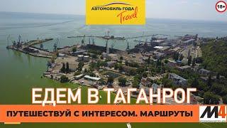 Автопутешествия по России: Таганрог. Куда поехать? Что посмотреть? Достопримечательности.