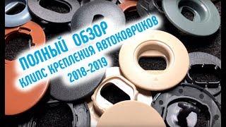 Крепление ковриков \Видеообзор новинок 2018-2019\ КЛИПСЫ КРЕПЛЕНИЯ