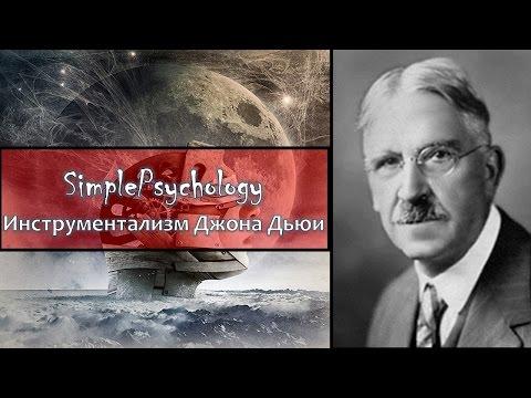 Психология сознания. Инструментализм Джона Дьюи