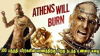 300 பருத்தி வீரர்களின் மரணத்திற்கு பிறகு நடந்த உண்மை கதை பாகம் 2 Tamil Dubbed Movie Story Review