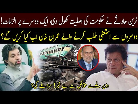 Ali Muhammad Khan response on Daharki Train Incident   07 June 2021   92NewsHD thumbnail