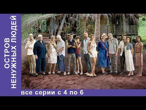 Остров 4 серия 1 сезон