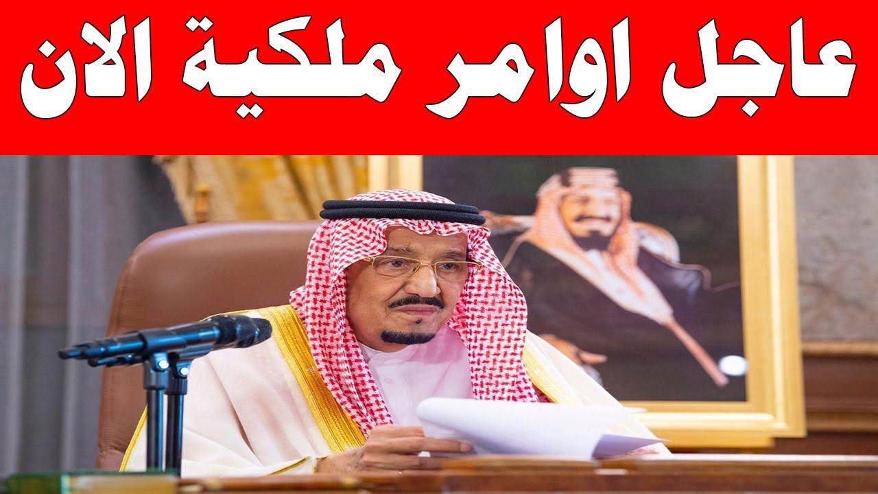 امر ملكي من الملك سلمان اليوم السبت 11-7-2020 | اخبار السعودية اليوم