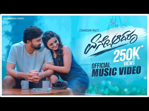 Yene Aadaru - Kannada    4K Chandan Raj ft Rachana Dashrath
