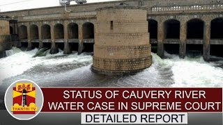 Status of Cauvery river water case in Supreme Court | Detailed Report | Thanthi TV