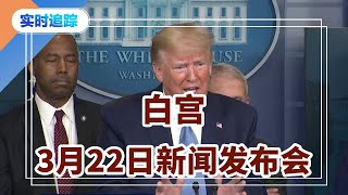 实时追踪:白宫3月22日新闻发布会 2020.03.22