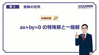 【高校 数学A】 整数27 1次不定方程式1 (13分)