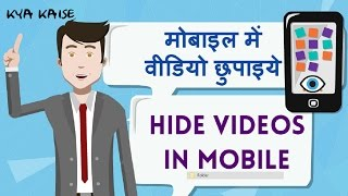 How to hide Videos, Movies on your Andoid Phone? Android Phone mein video kaise chhupaye?Hindi video