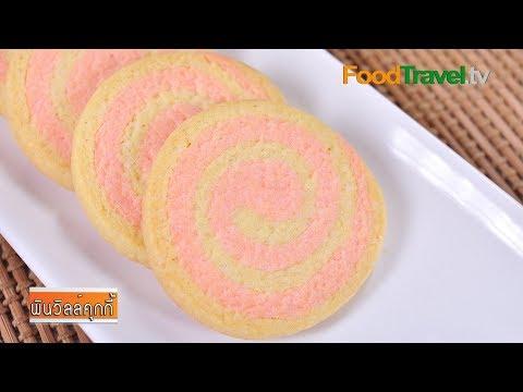 พินวิลล์คุกกี้ Pinwheel Cookie