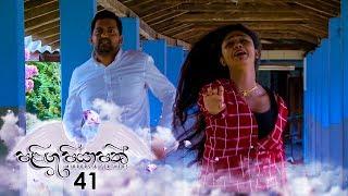 Palingu Piyapath | Episode 41 - (2020-03-21) | ITN Thumbnail