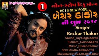 New Diku Song II Bechar Thakor Ni Boom II Bechar THakor II New Sad & Love Song 2018.mp4
