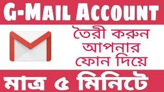Erstellen Sie G-Mail-Konto মাত্র ৫ মিনিটে || Wie erstellen Sie ein G-Mail-Konto in Bengali