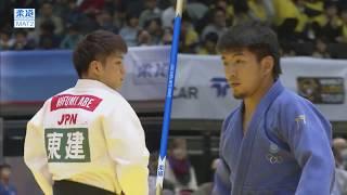 柔道グランドスラム東京 男子66kg級 準々決勝 阿部 一二三vsダワードルジ