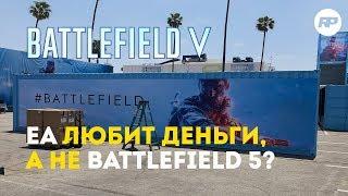 EA любит деньги, а не Battlefield 5?