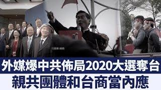 路透社:統促黨和中共合作佈局2020大選奪台灣|新唐人亞太電視|20190710