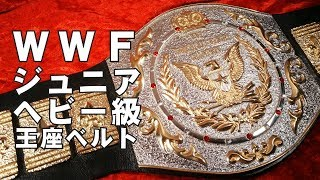 WWFジュニアヘビー級王座ベルト 鋳造製 【RSB】