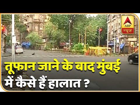 Nisarga Cyclone: तूफान जाने के बाद Mumbai में कैसे हैं हालात, देखिए ग्राउड रिपोर्ट | ABP News Hindi