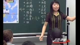 A demonstration of Chinese Classroom Instruction《汉语课堂教学示范》 part1