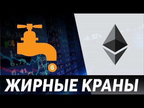 Ethereum краны 2018. Список самых жирных кранов для заработка криптовалюты