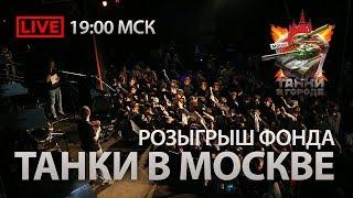 Розыгрыш фонда «Танки в Москве»