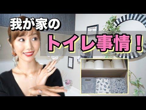 【収納】トイレのインテリアと収納を紹介!!