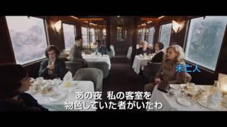 『オリエント急行殺人事件』予告