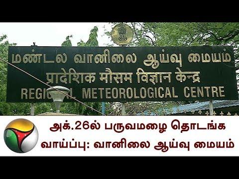 அக்.26ல் பருவமழை தொடங்க வாய்ப்பு: வானிலை ஆய்வு மையம் | Meterological Centre,Monsoon Rainfall