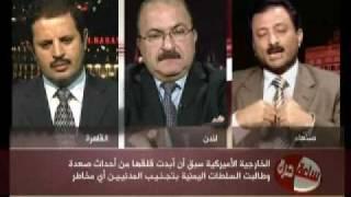 ساعة حرة - اليمن بين مواجهة السعودية وايران