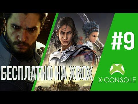 Бесплатно на Xbox #9 Call of Duty: Infinite Warfare