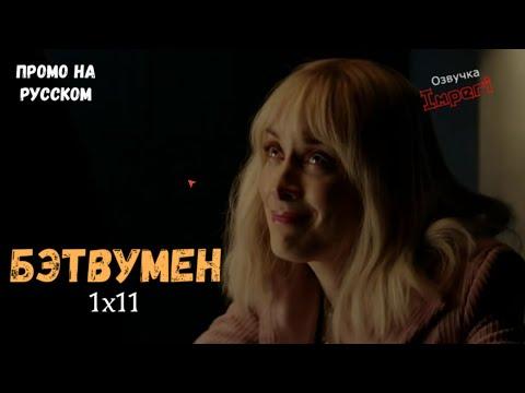 Бэтвумен 1 сезон 11 серия / Batwoman 1x11 / Русское промо