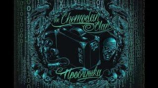 """The Chemodan Clan - """"Прослушка"""" Альбом 2014 часть 1"""