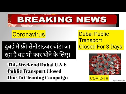 Dubai Breaking News | Dubai Providing Free Sanitizer For Car Sanitizing | To Prevent Coronavirus