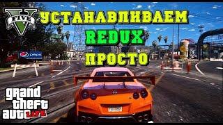 GTA 5 / УСТАНОВКА REDUX 1.7 / Graphics MOD | REDUX 1.7/Бесконечная загрузка решение в описании)