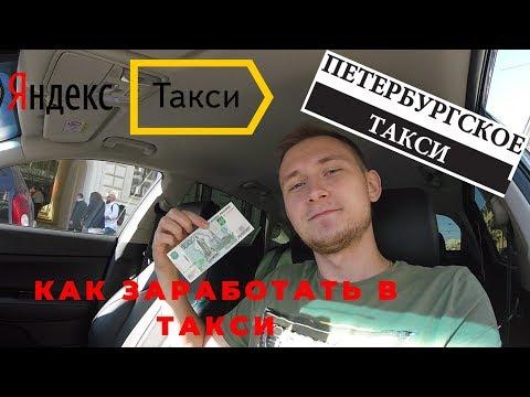 КОМФОРТ+  СПБ, ХОРОШАЯ СМЕНА В ТАКСИ,Яндекс Таксометр