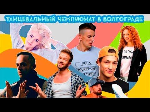 Мастер-класс участников и хореографов шоу танцы на ТНТ в ТРЦ Акварель Волгоград